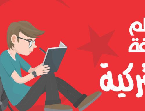 تعلم اللغة التركية للمبتدئين بسهولة – و أهم النصائح لتعلمها