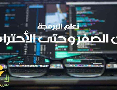 أفضل مواقع عربية لتعلم البرمجة من الصفر إلى الأحتراف