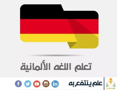 تعلم اللغة الالمانية مع قناة lingoni GERMAN