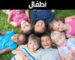 children1 300x240 - الرئيسية