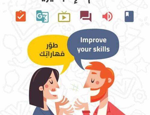 تعلم الانجليزية دروس و عبارات و محادثات و اختبارات