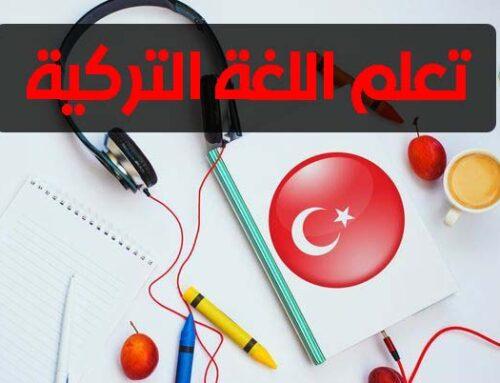 تعلم اللغة التركيه مجانا