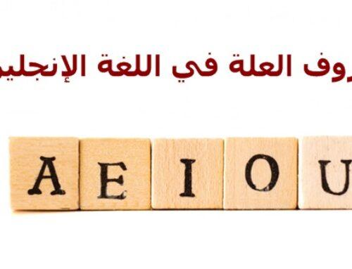 شرح حروف العلة في اللغة الإنجليزية كامله   أصلهم في اللغة