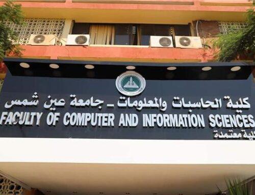 كلية حاسبات و معلومات جميع الاقسام والمعلومات الهامه عنها