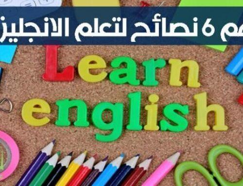 تعلم اللغة الانجليزية محادثة وأهم 6 نصائح لتعلم الانجليزي