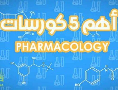 أهم خمس كورسات Pharmacology علم الأدوية  لكلية الصيدلة