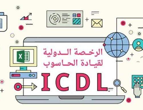 كورس ICDL مجاناً بشهادة