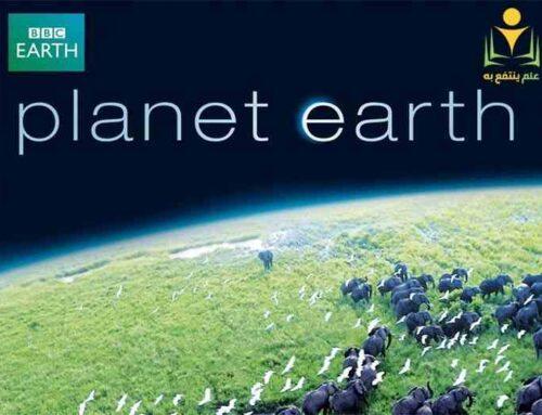 السلسلة الوثائقية كوكب الأرض BBC Planet Earth 2006 مترجم