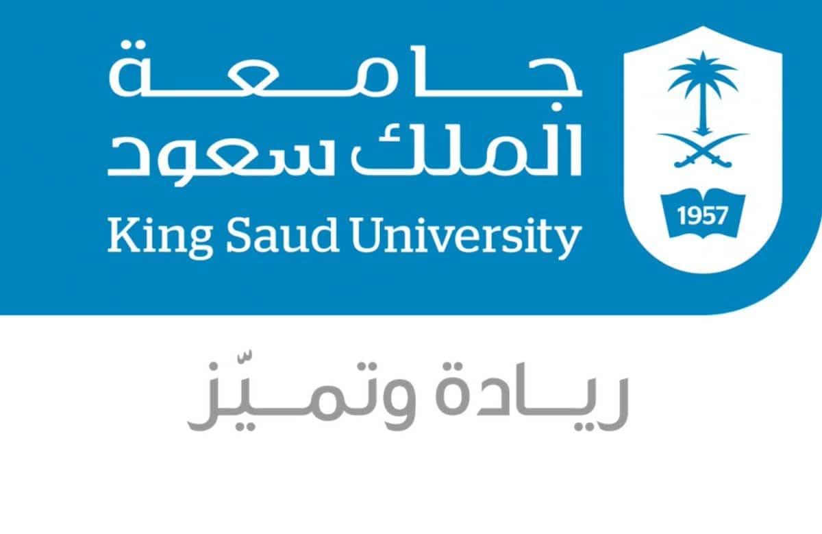 شروط القبول في جامعة الملك سعود وطريقة التسجيل بها علم ينتفع به