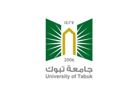 طريقة التقديم في جامعة تبوك وأقسامها وشروط القبول بها