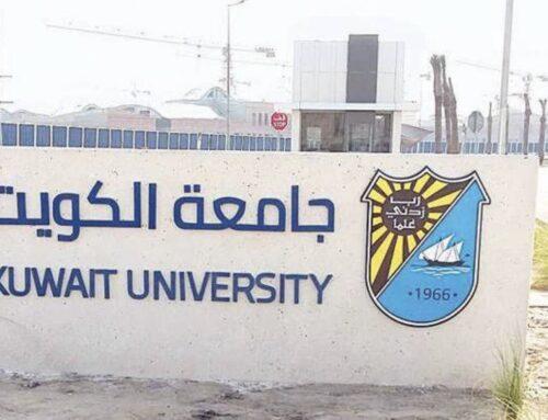 كلية الطب جامعة الكويت وأقسامها