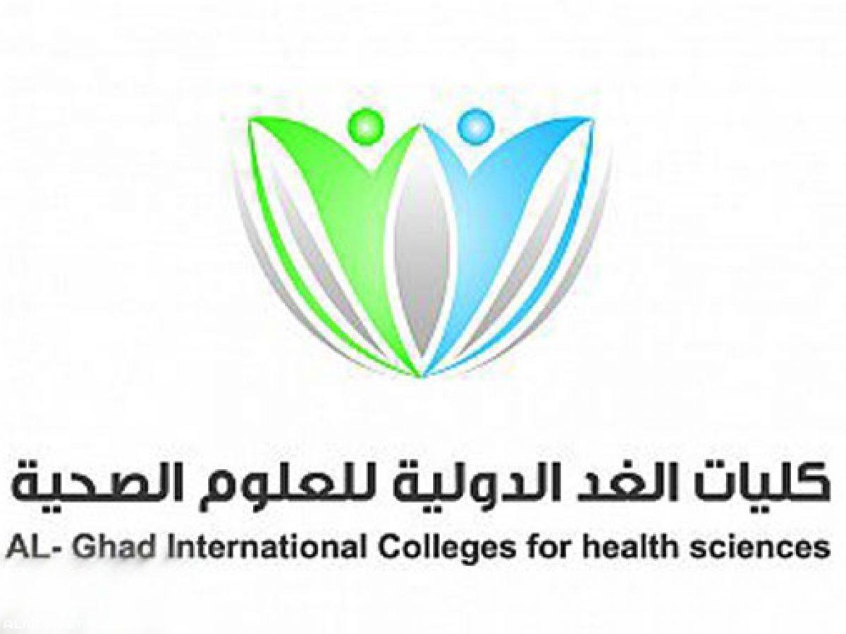 كلية الغد الدولية للعلوم الصحية وتخصصاتها علم ينتفع به