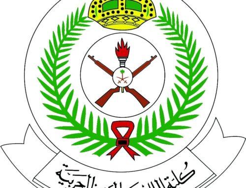كلية الملك عبد العزيز الحربية تسجيل دخول بالمملكة العربية السعودية