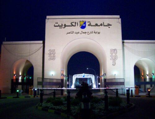 نظام التسجيل الإلكتروني جامعة الكويت