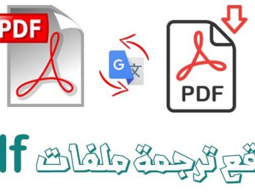 افضل مواقع ترجمة ملفات PDF
