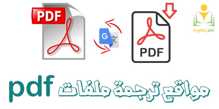 افضل مواقع ترجمة ملفات Pdf علم ينتفع به
