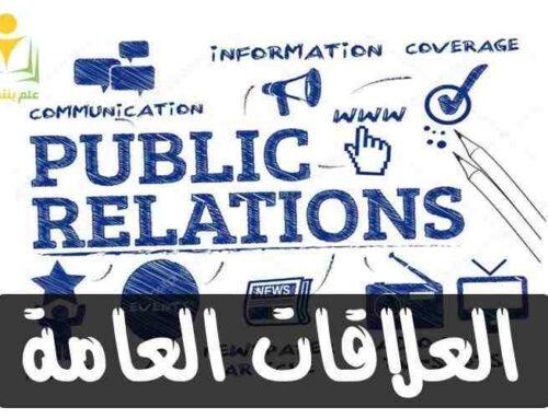 تعريف العلاقات العامة | اهم 3 أسئلة لمساعدتك كممثل العلاقات العامة للشركة