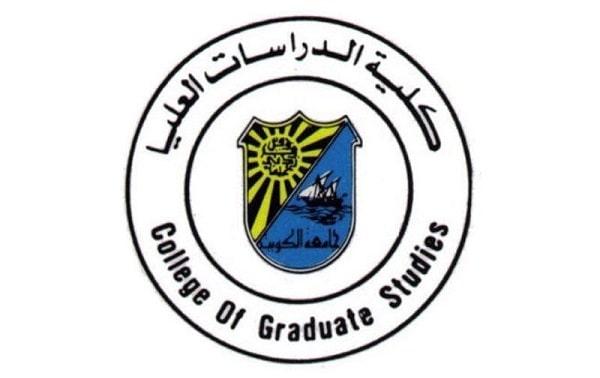 الدراسات العليا جامعة الكويت - الرئيسية