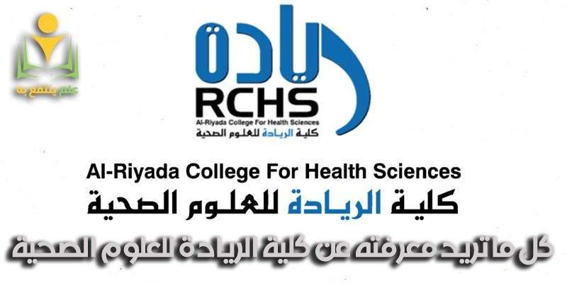 للعلوم الصحية - الرئيسية